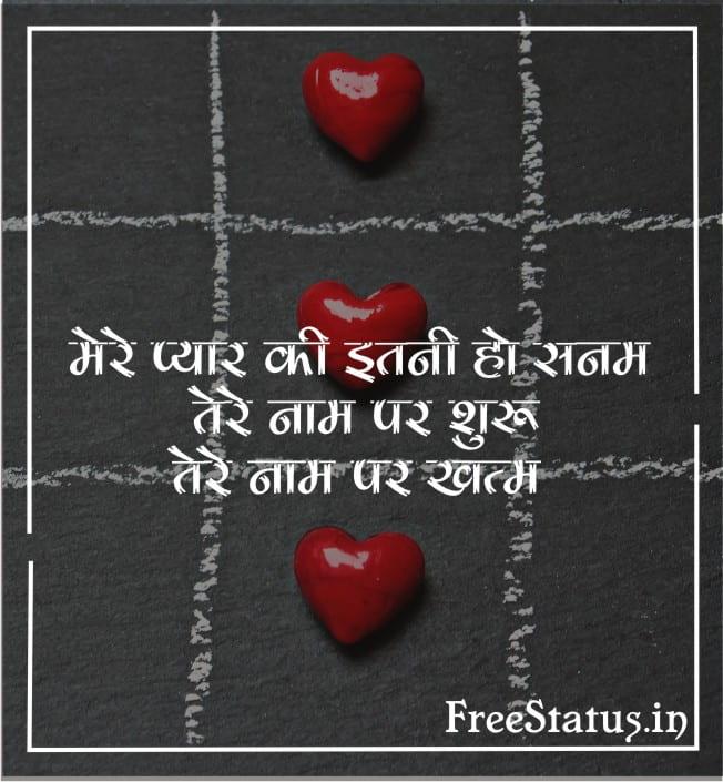Mere-Pyaar-Ki-Itani-Ho-Sanam