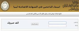 رابط الموقع الرسمي لوزارة التربية والتعليم بحكومة الوفاق الليبية 2020 www.imtihanat.com اسماء الناجحين نتيجة اتمام الشهادة الاعدادية سنة ٢٠١٩-٢٠٢٠ في ليبيا برقم الجلوس