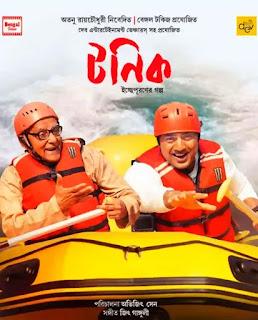 Tonic Bengali Movie Cast, Release Date - আসছে দেবের নতুন ছবি টনিক