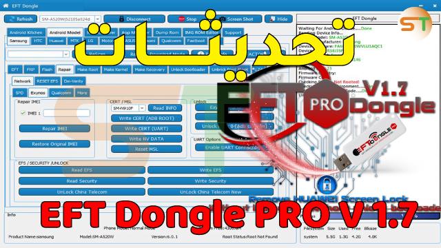 جديد تحديثات دوجل EFT Dongle PRO V 1.7