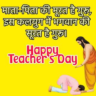 Shayari on Teacher's day pics in Hindi