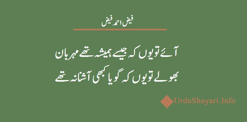 Aye Tou Youn ke Jaisay Beautiful Lines By Faiz Ahmad Faiz - couplets shayari
