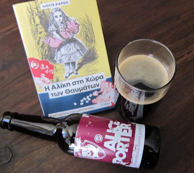 η μπύρα της Αλίκης, paraxeno pirouni, παράξενο πιρούνι