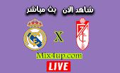 مشاهدة مباراة ريال مدريد وغرناطة بث مباشر اليوم 13-07-2020 في الدوري الاسباني