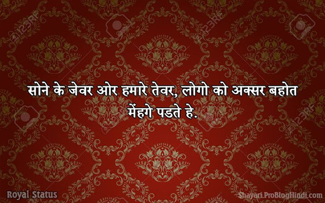 royal attitude shayari