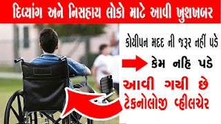 Such good news for the disabled and helpless