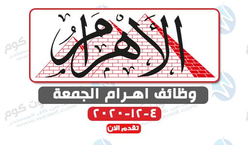 وظائف اهرام الجمعة 4-12-2020 وظائف جريدة الاهرام الجمعة 4 ديسمبر 2020