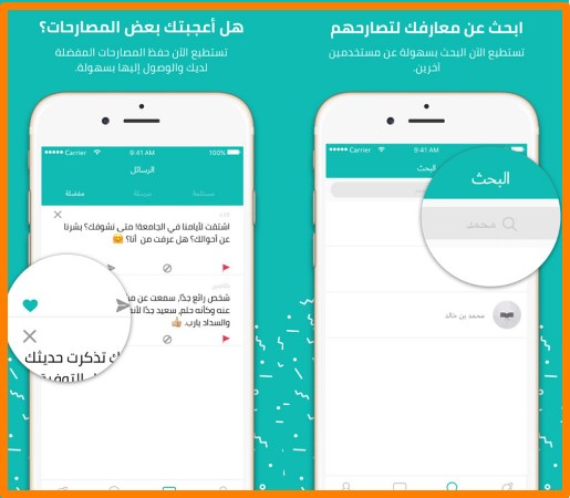 sarahah app download