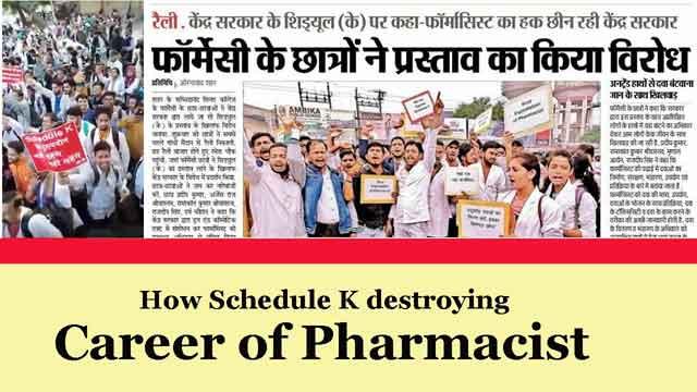pharmacist ke career ko spoil karta schedule k