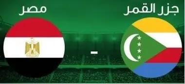 موعد مواجهة مصر وجزر القمر في مواجهات التأهل لكأس امم افريقيا 2021