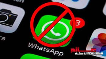 ماهي الهواتف التي سيتوقف عنها الواتساب whatsapp