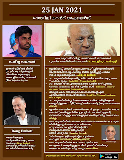 Daily Malayalam Current Affairs 24 Jan 2021