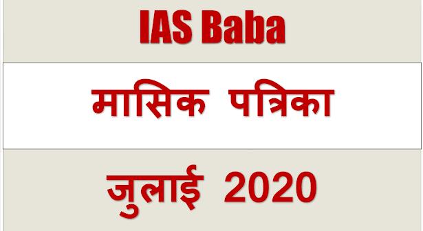 IAS baba मासिक करंट अफेयर्स जुलाई 2020