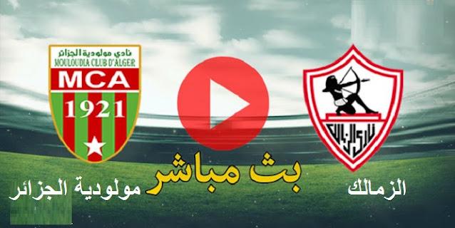 مشاهدة مباراة الزمالك ومولودية الجزائر الاياب