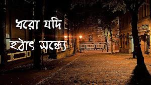 Dhoro Jodi Hothat Sondhye Lyrics (ধরো যদি হঠাৎ সন্ধ্যে) Spandan Bhattacharya