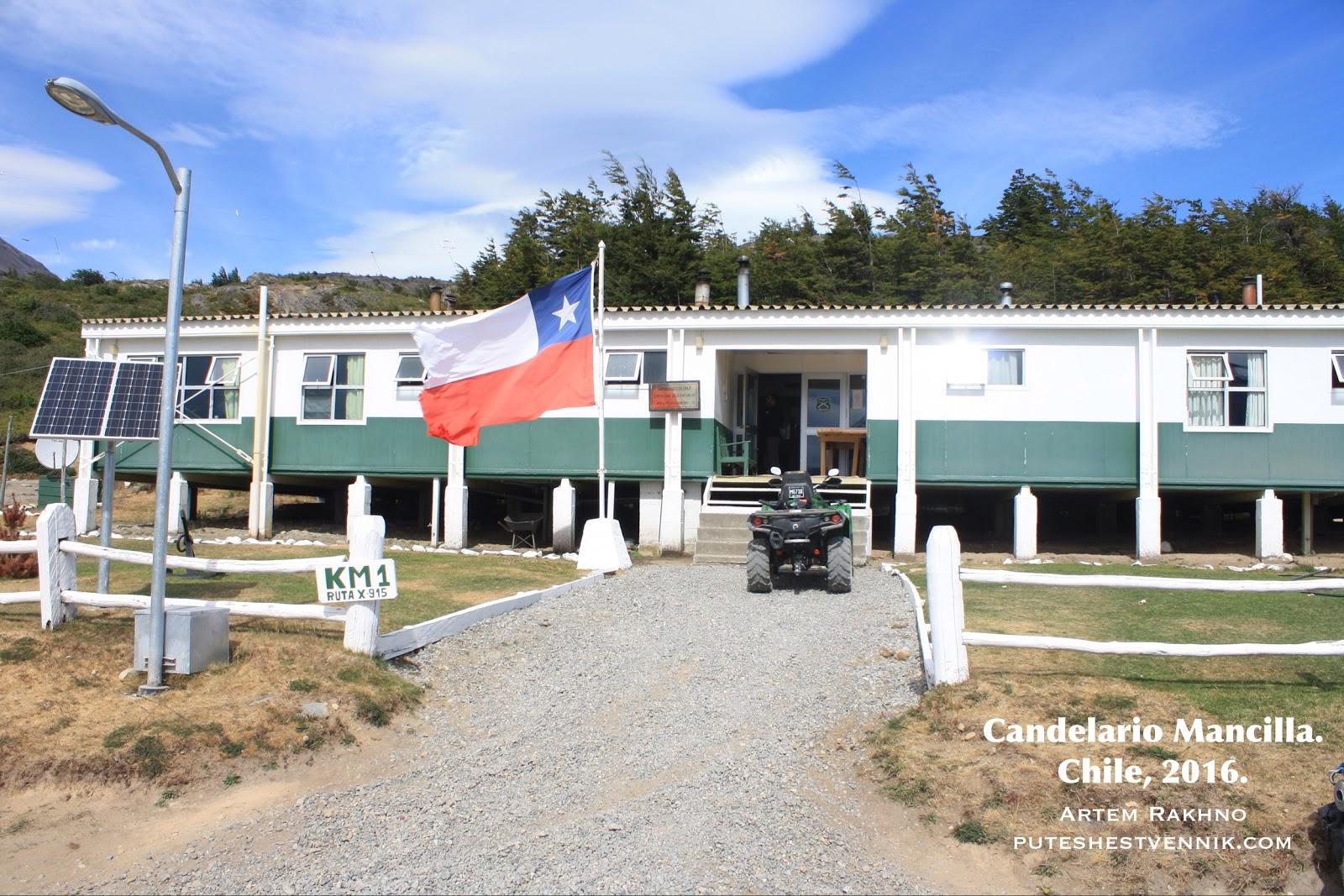 Чилийский флаг и квадроцикл