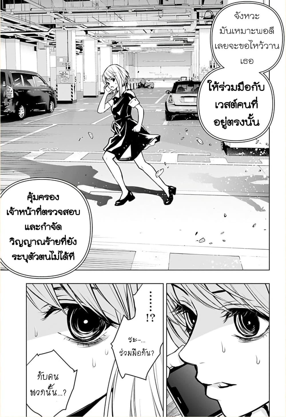 อ่านการ์ตูน Ghost Girl ตอนที่ 8 หน้าที่ 17