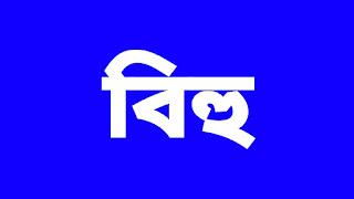 Bihu Festival Essay In Assamese Language