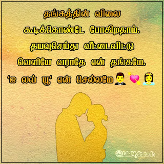 Funny tamil love quote