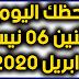 حظك اليوم الاثنين 06 نيسان-ابريل 2020
