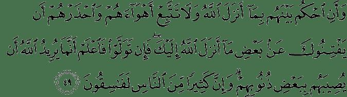 Surat Al-Maidah Ayat 49
