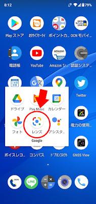 Googleレンズのアイコン