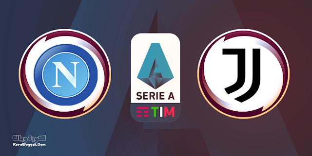 نتيجة مباراة نابولي ويوفنتوس اليوم 11 سبتمبر 2021 في الدوري الايطالي