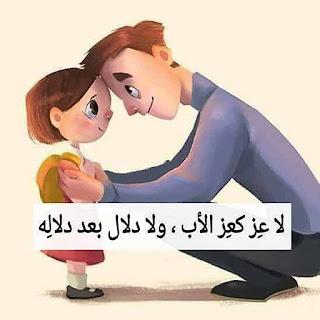 لا عز كعز الاب ولا دلال بعد دلاله