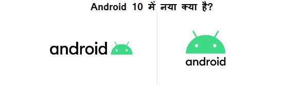 Android 10 क्या है और इसमें क्या नया मिलेगा