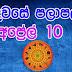 Lagna Palapala 2020-04-10| ලග්න පලාපල | රාහු කාලය | Rahu Kalaya 2020