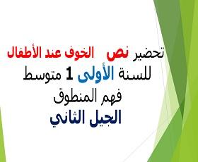 تحضير نص الخوف عند الأطفال ( فهم المنطوق ) لغة عربية سنة أولى متوسط، مذكرة درس: