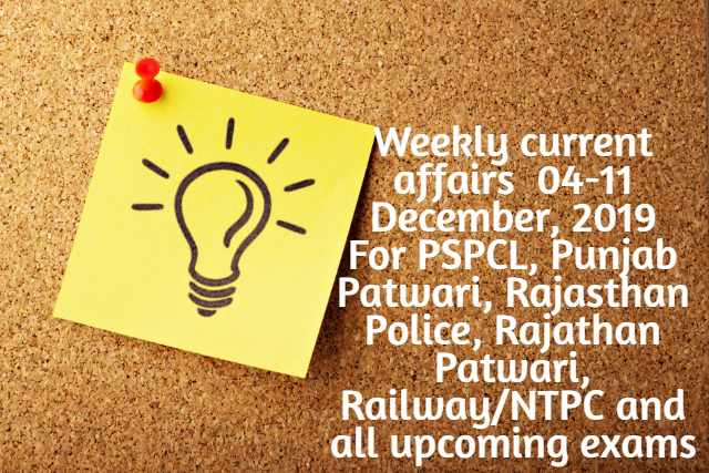 04-11 December, 2019 Weekly current affairs