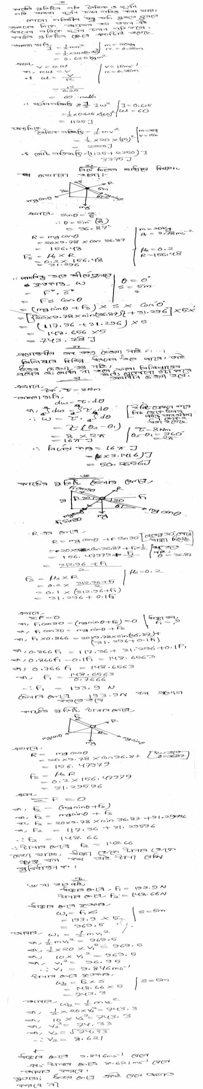HSC 7th Week Physics Assignment Answer 2021