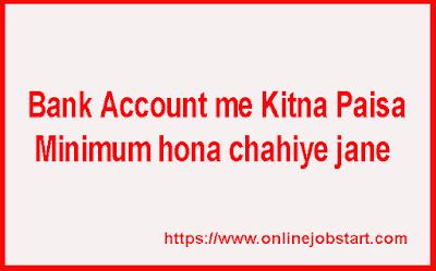 Bank Account me Kitna Paisa Minimum hona chahiye jane