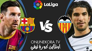 مشاهدة مباراة برشلونة وفالنسيا بث مباشر اليوم 02-05-2021 في الدوري الإسباني
