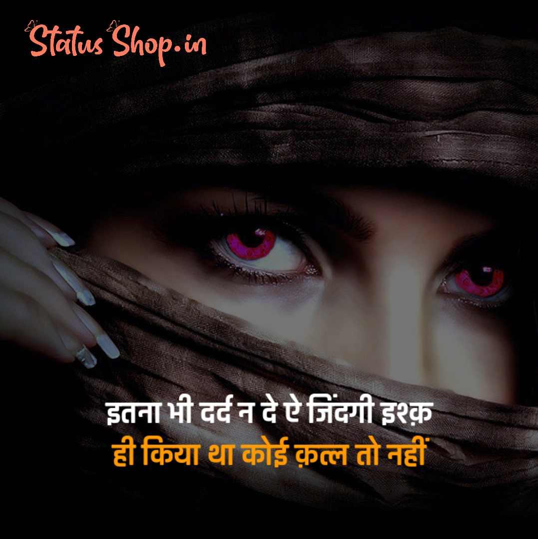 Sad-shayari-in-hindi-for-girlfriend-2020