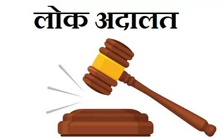 lok adalat in hindi