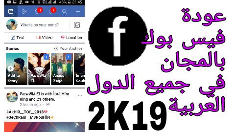 نسخة جديدة من فيس بوك تشتغل بالمجان في جميع الدول العربية و الأجنبية