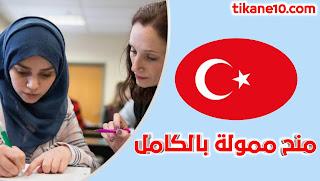 أفضل المنح للدراسة في تركيا (ممولة بالكامل)