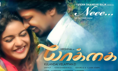 YAKKAI Official Theatrical Trailer | Audio Launch | Yuvan | Krishna | Swathi – FULL EXCLUSIVE
