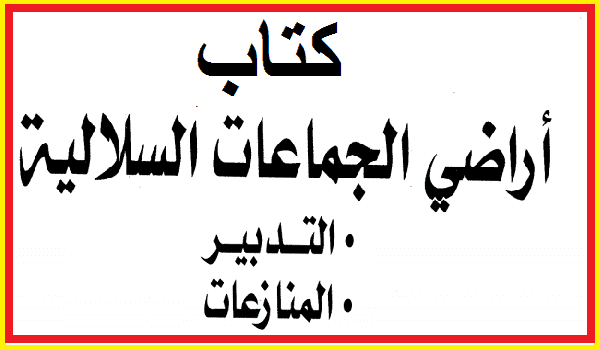 كتاب قانون أراضي الجماعات السلالية  بالمغرب
