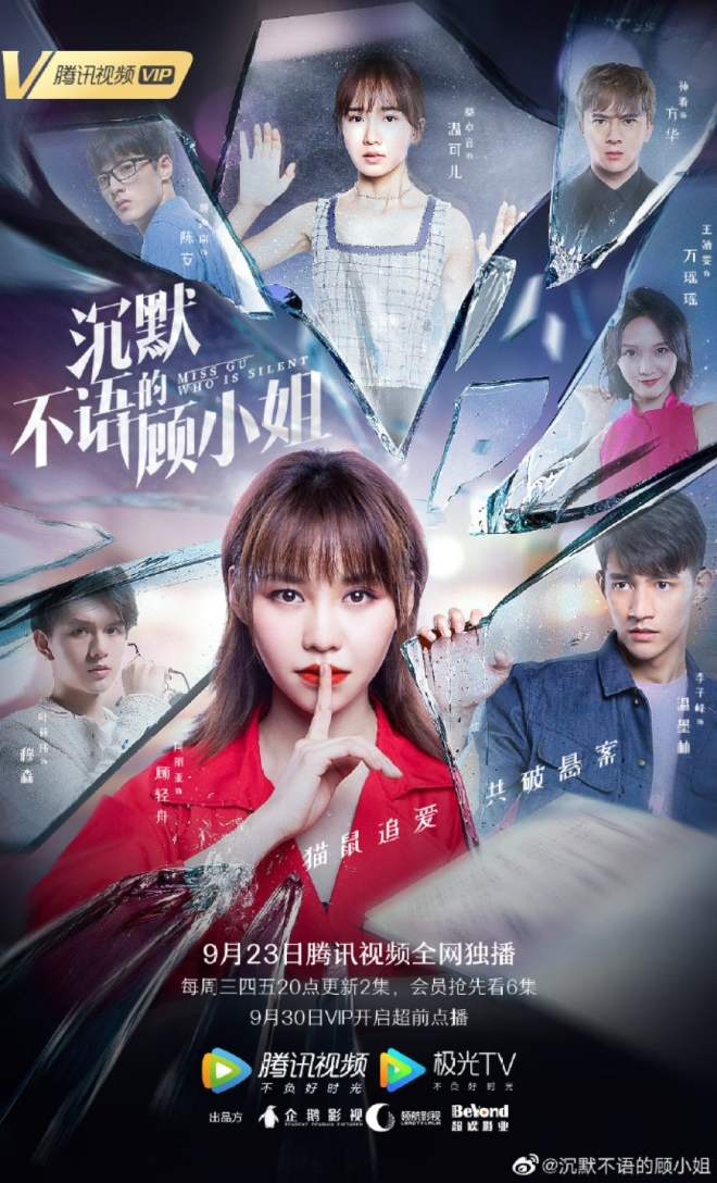 Miss Gu Who is Silent Poster