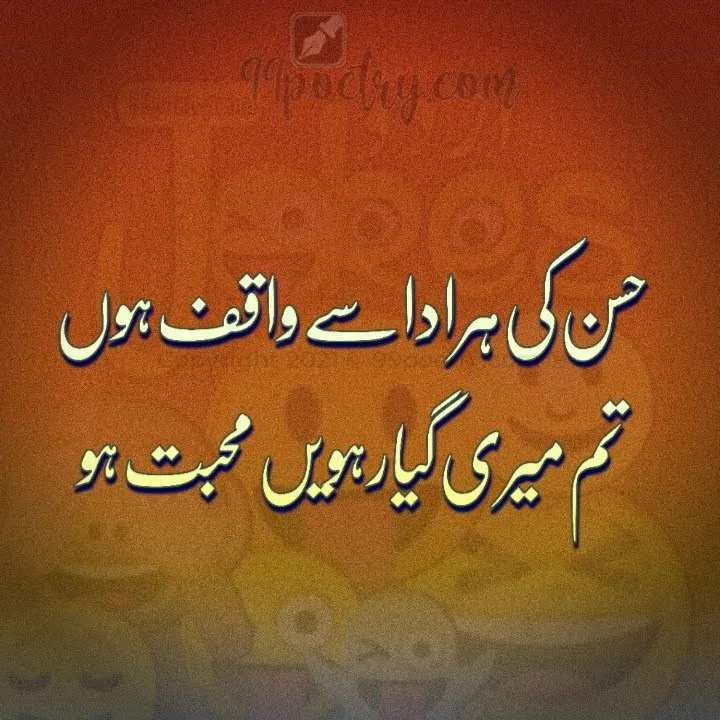 jokes poetry - Funny Shayari In Urdu - A storm of laughter