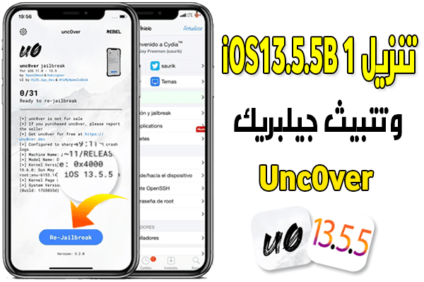 https://www.arbandr.com/2020/06/install-ios13.5.5beta-and-jailbreak-iphone-ios13.5.5-using-unc0ver.html