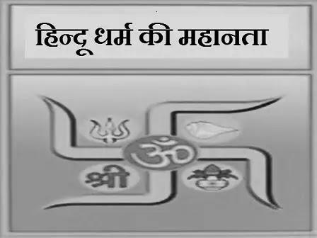 indu-dhrma-mahanta