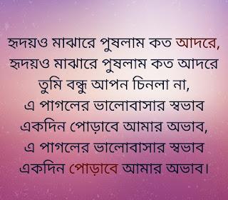 Ekdin Porabe Amar Ovab Lyrics
