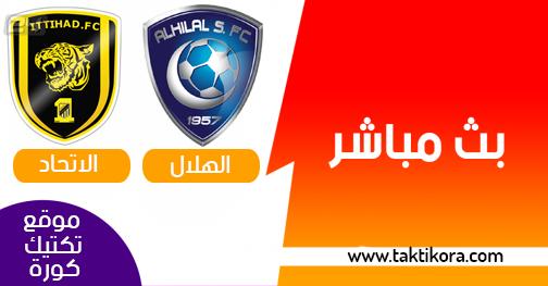 مشاهدة مباراة الهلال والاتحاد بث مباشر 17-09-2019