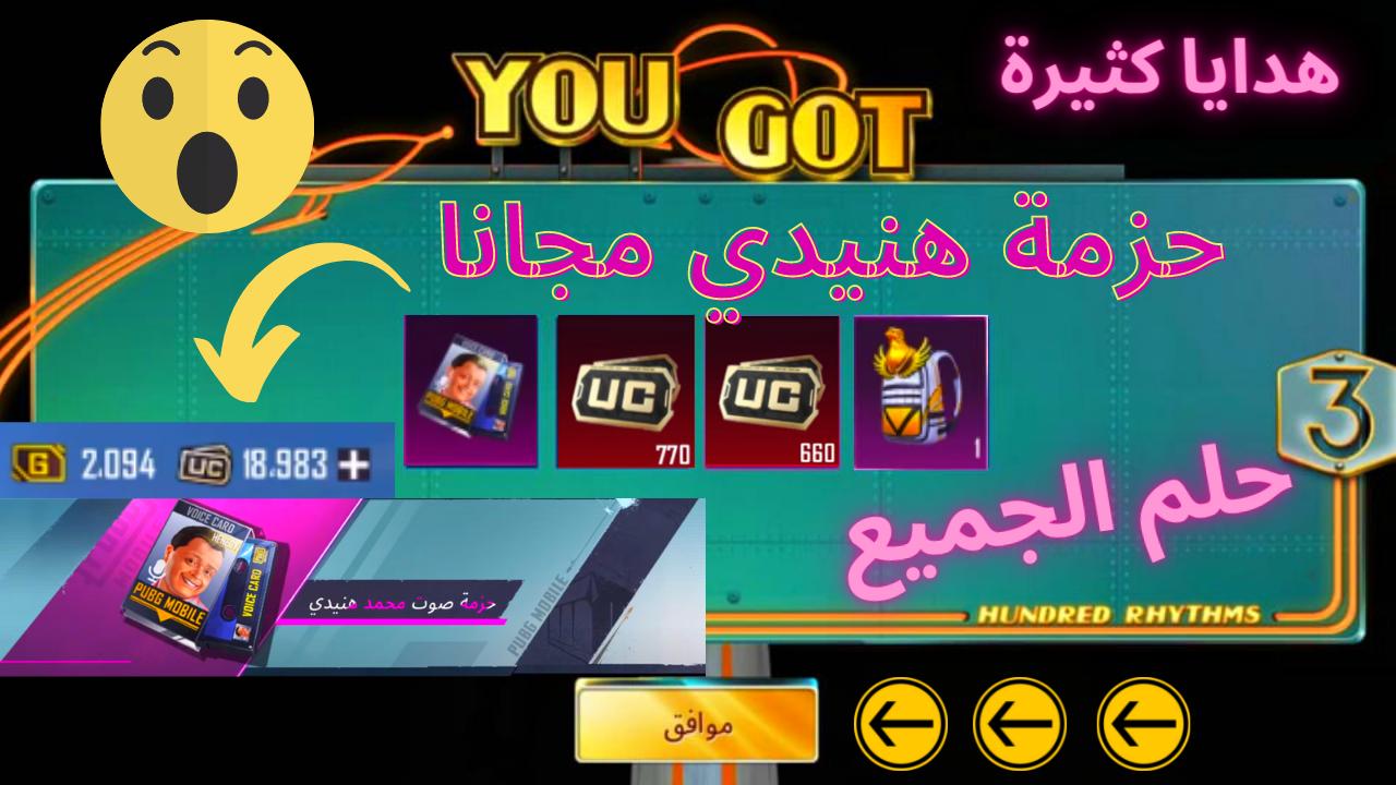 حزمة صوت محمد هنيدي مجانا