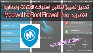 تحميل تطبيق لتقليل استهلاك الانترنت والبطارية للاندرويد مجاناً Mobiwol NoRoot Firewall