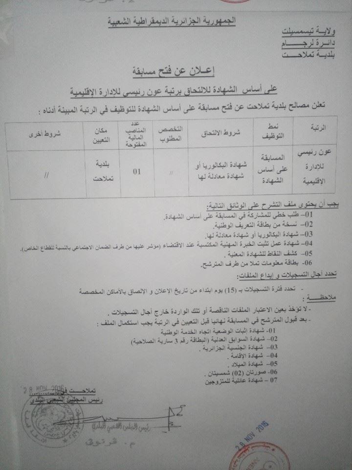 إعلان توظيف في بلدية تملاحت ولاية تيسمسيلت ديسمبر 2016
